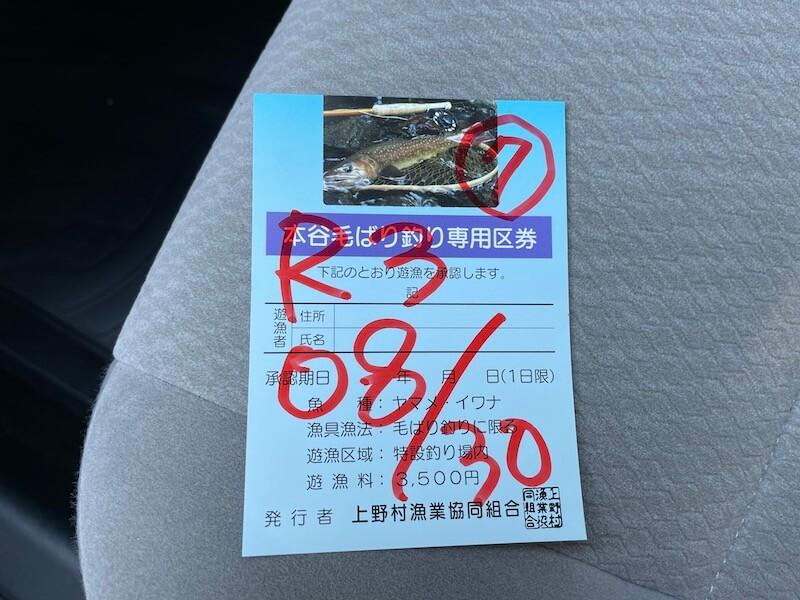 本谷 神流川 釣り券