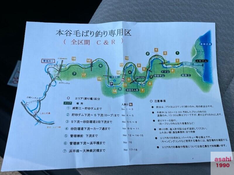 本谷 神流川 地図