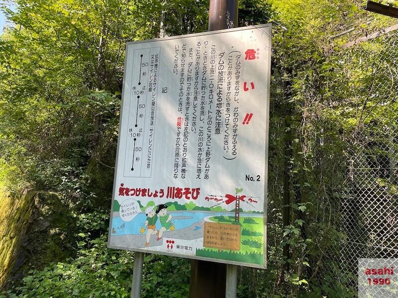 本谷 神流川 ダム サイレン