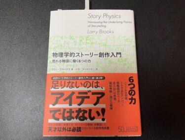 物理学的ストーリー創作入門 売れる物語に働く6つの力を読んだ感想