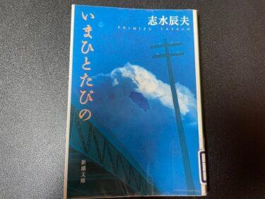 志水辰夫氏著『いまひとたびの』を読んだ感想